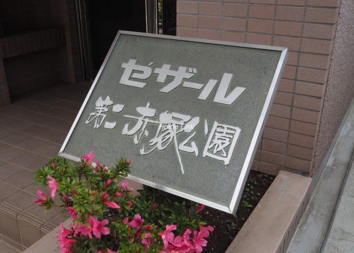 セザール第2赤塚公園 エンブレム