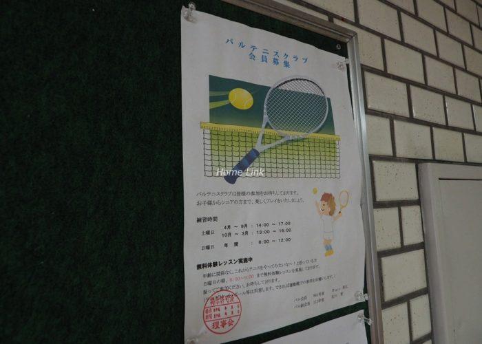 秀和蓮根レジデンス テニスクラブあり