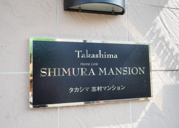 タカシマ志村マンション エンブレム