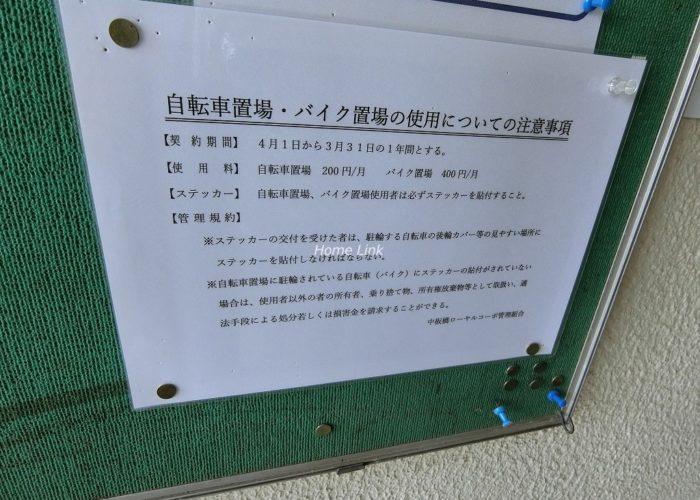 中板橋ローヤルコーポ 駐輪場・バイク置場注意事項