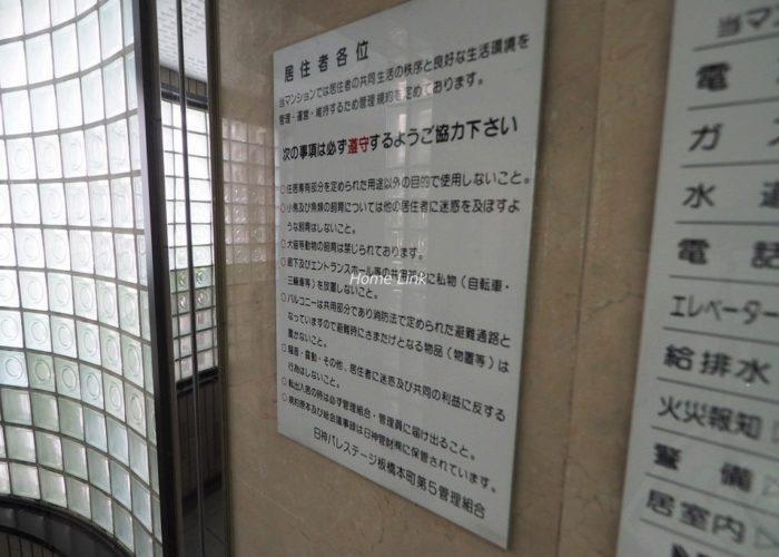 日神パレステージ板橋本町第5 マンション管理規約