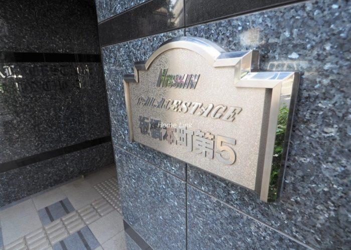 日神パレステージ板橋本町第5 エンブレム