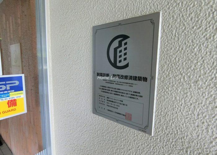 蓮根ファミールハイツ1号棟 耐震改修済建築物
