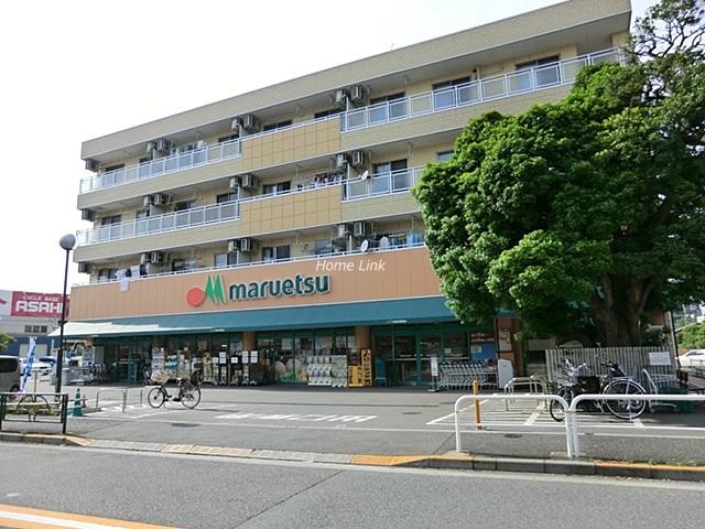 ライオンズマンション板橋赤塚周辺環境 マルエツ四葉店