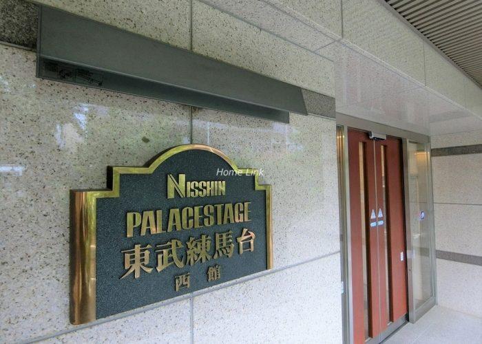 日神パレステージ東武練馬台 西館 エンブレム