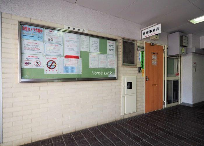高田馬場住宅 管理事務所