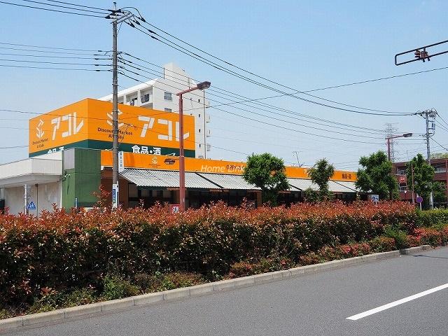 東武高島平サンライトマンション周辺環境 アコレ高島平七丁目店