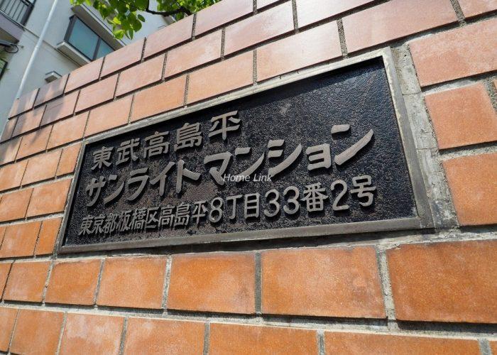 東武高島平サンライトマンション エンブレム