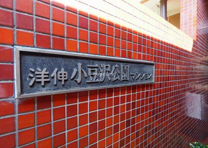 洋伸小豆沢公園マンション エンブレム