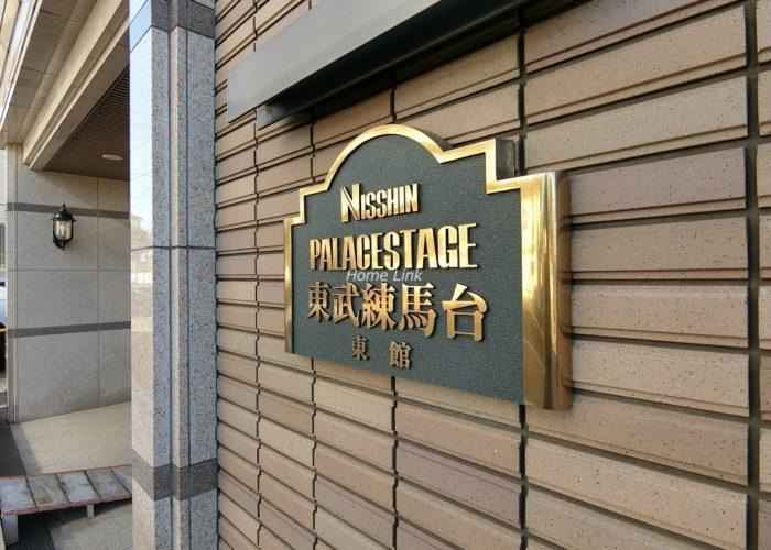 日神パレステージ東武練馬台東館 エンブレム