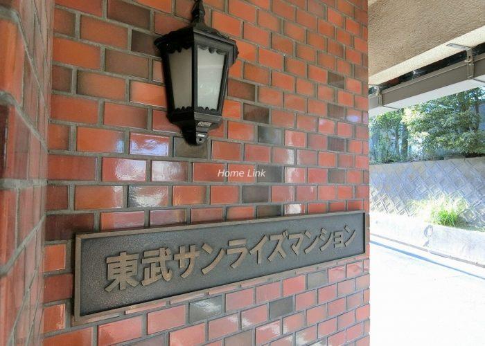 東武サンライズマンション エンブレム