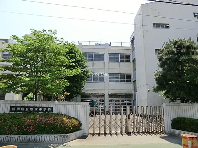コスモ成増エクセラ周辺環境 赤塚小学校