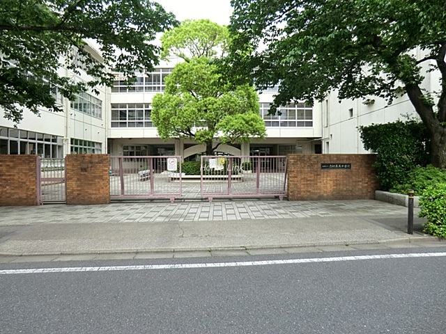 志村第五中学校