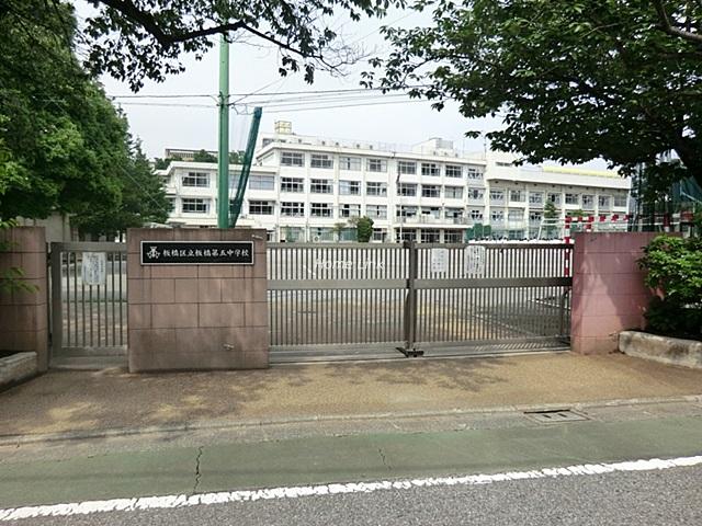 板橋第五中学校