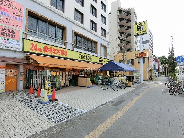 小豆沢パークホームズ周辺環境 肉のハナマサ板橋志村店