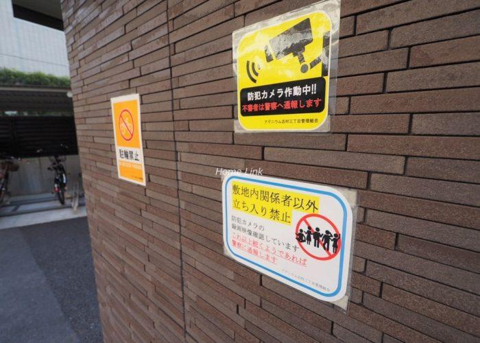 アデニウム志村三丁目 セキュリティ