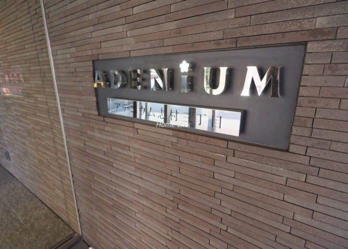 アデニウム志村三丁目 エンブレム