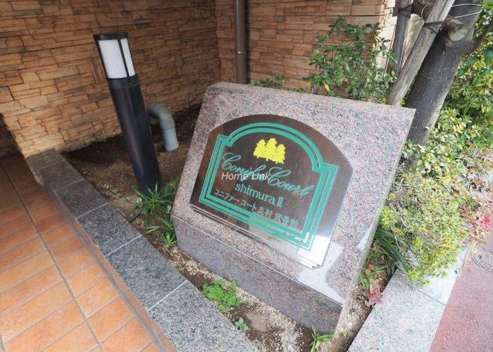 コニファーコート志村弐番館 エンブレム
