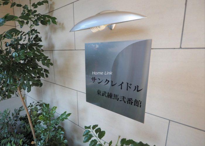 サンクレイドル東武練馬弐番館 エンブレム