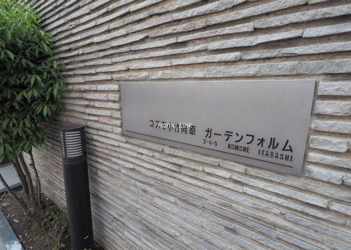 コスモ小竹向原ガーデンフォルム エンブレム