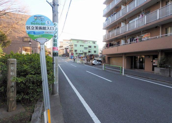 サングリーン赤塚の郷 区立美術館入口バス停
