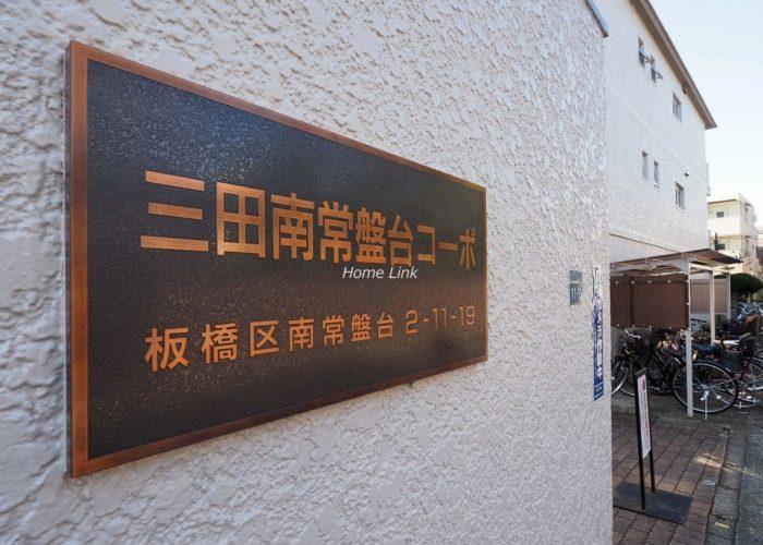 三田南常盤台コーポ エンブレム