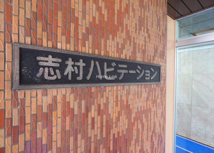 志村ハビテーション エンブレム