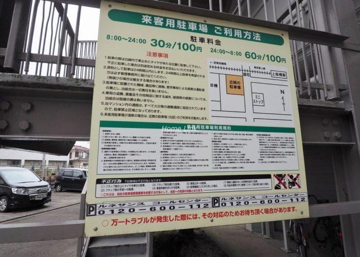 第1上板橋サンライトマンションAH棟 来客用駐車場案内