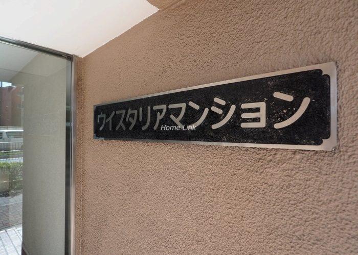 ウィスタリアマンション板橋志村 エンブレム