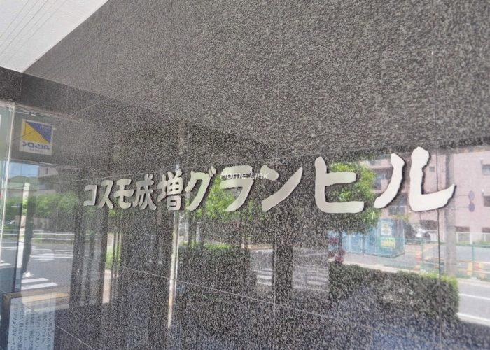 コスモ成増グランヒル エンブレム