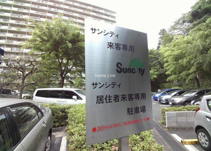 サンシティJ棟 来客用駐車場