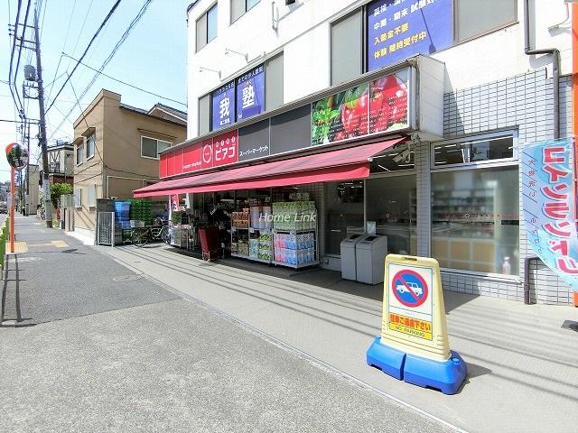 サンライフ東武練馬周辺環境 ミニピアゴ徳丸2丁目店