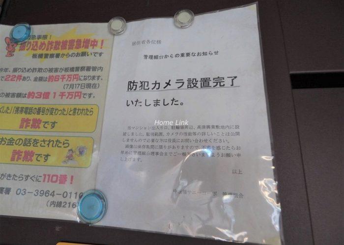 中板橋サニーコーポ 掲示物