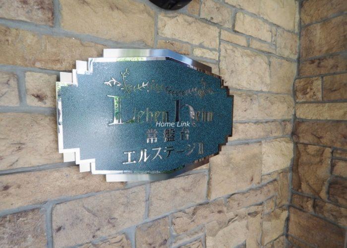 レーベンハイム常盤台エルステージⅡ エンブレム