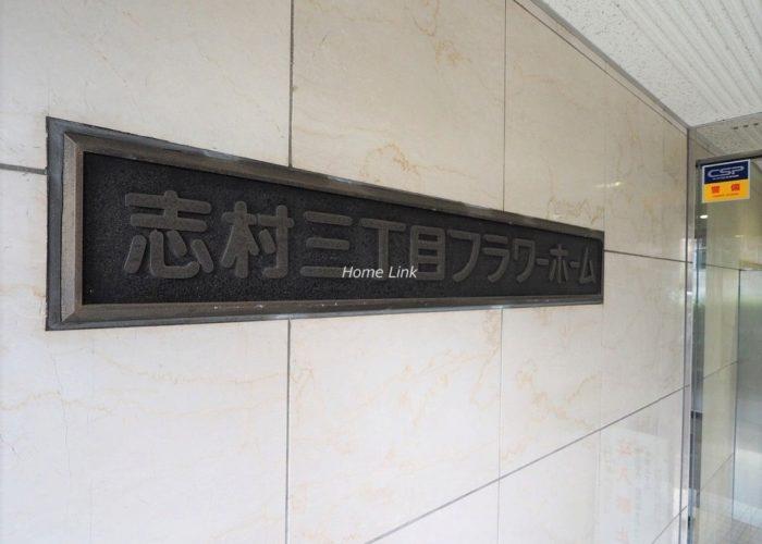 志村三丁目フラワーホーム エンブレム