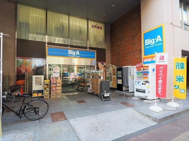 アイディーコート池袋西ムーンファーロ周辺環境 Big-A中丸町店