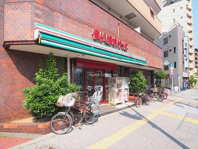 大山ダイカンプラザ A棟周辺環境 まいばすけっと板橋熊野町店