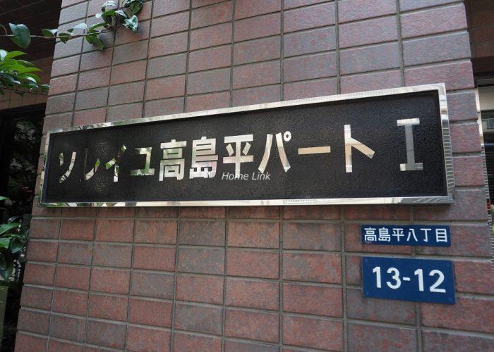 ソレイユ高島平Ⅰ エンブレム
