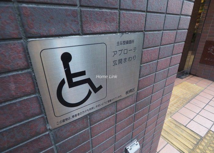 ソレイユ高島平Ⅰ 玄関まわりアプローチ