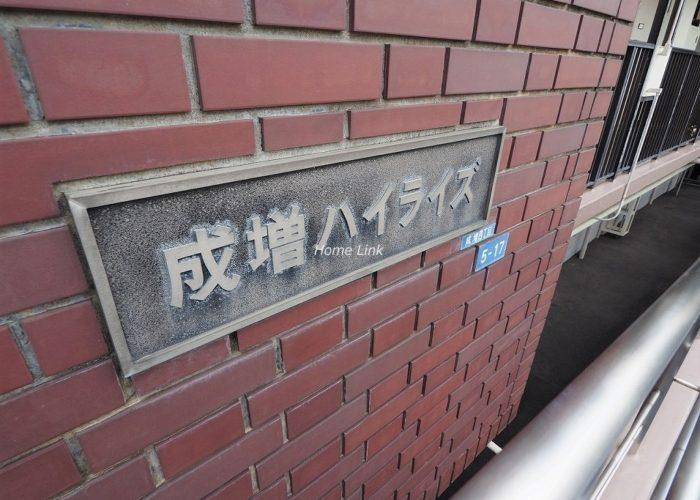 成増ハイライズ エンブレム