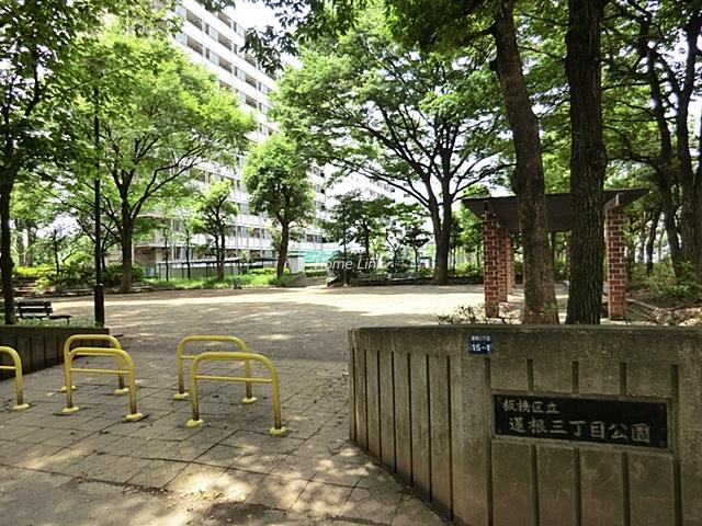 蓮根スカイマンション周辺環境 蓮根三丁目公園