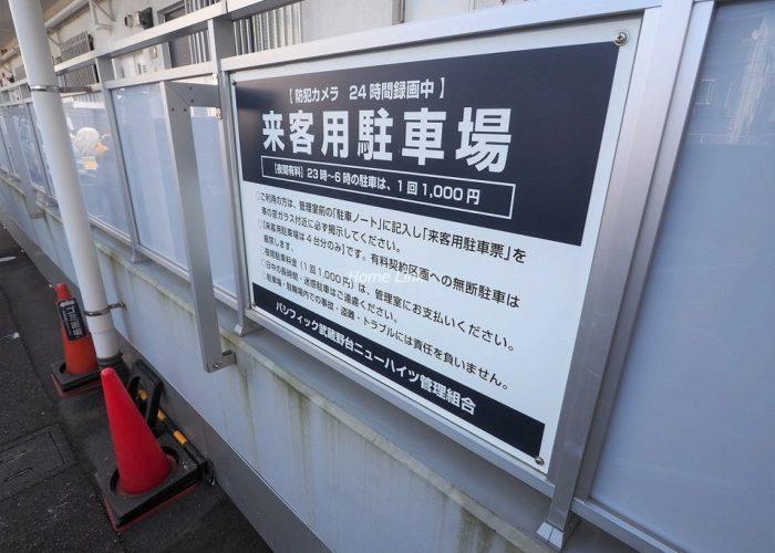 パシフィック武蔵野台ニューハイツ 来客用駐車場(有料)