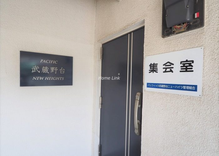 パシフィック武蔵野台ニューハイツ 集会室