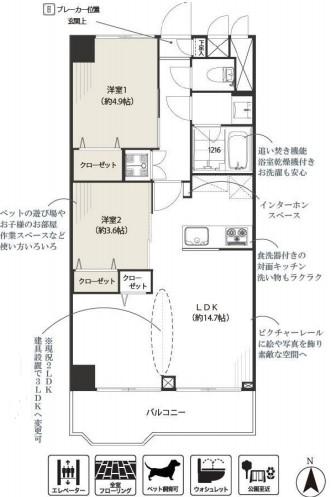 パシフィック武蔵野台ニューハイツ4階 間取図