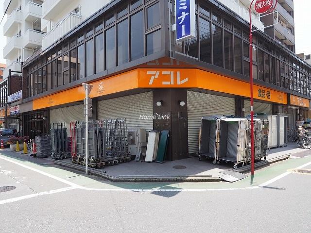 コスモ高島平周辺環境 アコレ高島平八丁目店