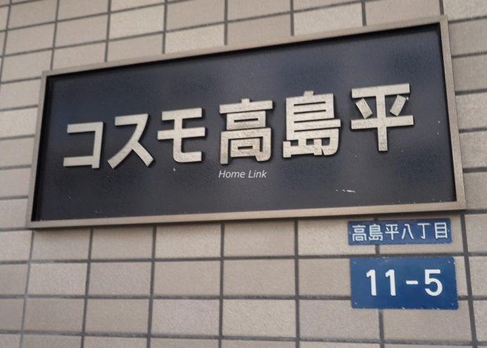 コスモ高島平 エンブレム