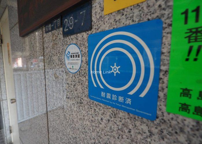 タイムズコーポ成増 耐震診断済