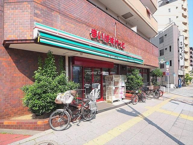 秀和大山レジデンス周辺環境 まいばすけっと板橋熊野町店