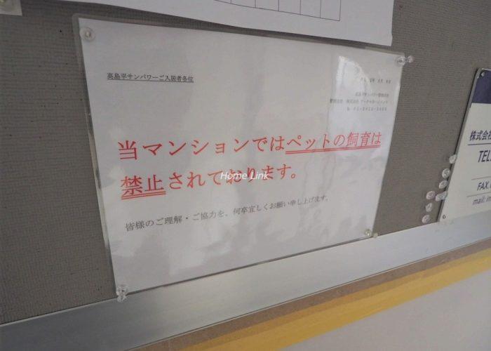 高島平サンパワー 掲示物
