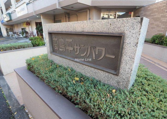 高島平サンパワー エンブレム